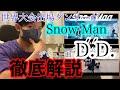 Snow Manデビュー曲「D.D.」を世界大会出場ダンサーが徹底解説!!【リアクション】