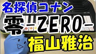 零-ZERO-福山雅治名探偵コナンゼロの執行人簡単ドレミ楽譜初心者向け1本指ピアノ