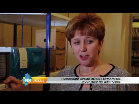 Новости Псков 09.03.2017 # День архивного работника