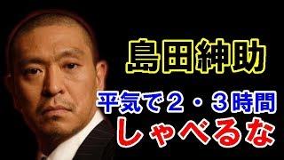 【松本人志】 トーク術 「紳助兄やんのテクニック」 - YouTube