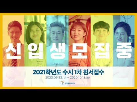 대표 홍보영상:신입생모집중 2021학년도 수시1차 모집원서접수 2020.09.23(수)~2020.10.13(화) 한국폴리텍대학