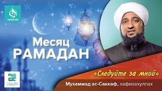 Лекция 5. Месяц Рамадан (Цикл: Следуйте за мной...) - Мухаммад ас-Саккаф | Azan.kz
