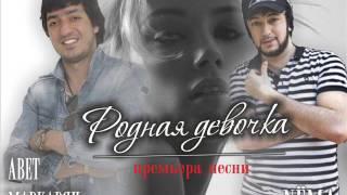 NЁМА & Авет Маркарян ft  DJ MriD – Родная девочка 2016