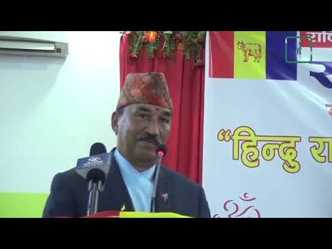 हिन्दु राष्ट्र पुनस्र्थापना गर्न राष्ट्रिय प्रजातन्त्र पार्टीको अभियान सुरु