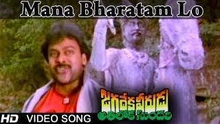 Mana Bharatam Lo Song Lyrics from Jagadeka Veerudu Atiloka Sundari  - Chiranjeevi
