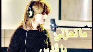 اغاني حصرية ذكرى محمد ما تحزني يا قدس ( جودة عالية جداااا ) تحميل MP3