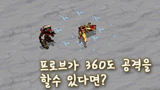 프로브가 360도 공격을 할수 있다면? 프로비우스 탄생! - 스타크래프트1