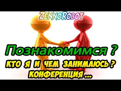 Конференция с Ломако Сергей - Основатель и Руководитель ZennoRobot