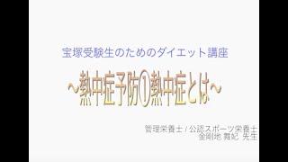 宝塚受験生のダイエット講座〜熱中症予防①熱中症とは〜のサムネイル