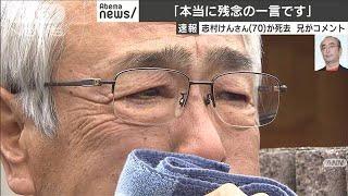 「本当に残念の一言」志村けんさん兄が涙のコメント(20/03/30)