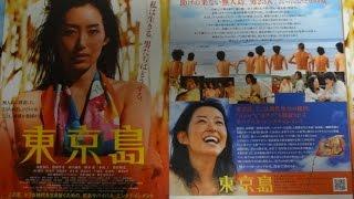 東京島2010映画チラシ木村多江染谷将太男23+女1+島=
