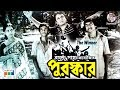 Bulbul Ahmed, Joysri - Puroshkar | Full Movie | Soundtek