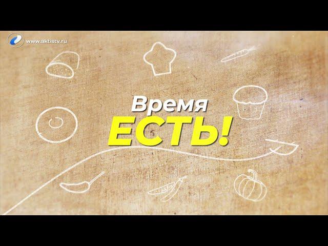 """Рубрика """"Время ЕСТЬ!"""""""