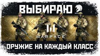 Warface - ВЫБОР ОРУЖИЯ для каждого класса - Штурмовик, Медик, Инженер, Снайпер - #СТРЕЛЯЙКРАСИВО