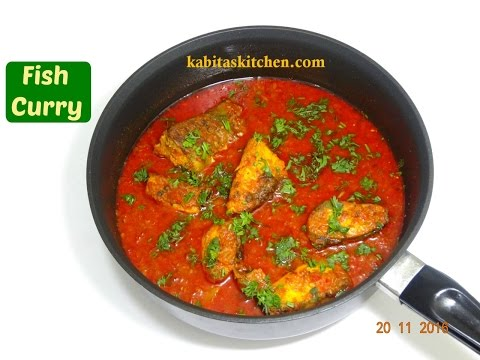 Fish Curry Recipe | Rohu Fish Curry | Beginners Recipe | Easy Fish Curry | kabitaskitchen