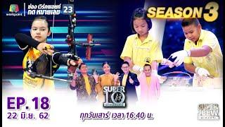 SUPER 10 | ซูเปอร์เท็น Season 3 | EP.18 | 22 มิ.ย. 62