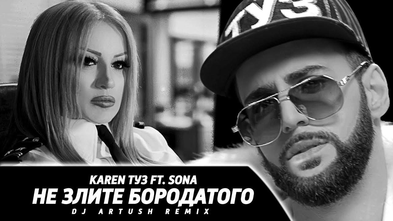 Karen Туз ft. Sona — Не злите бородатого (DJ Artush Remix)