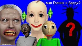 БАБУЛЯ ГРЕННИ И БАЛДИ В The Sims 4 Create Granny Baldi В Реальной Жизни Майнкрафте Baldi