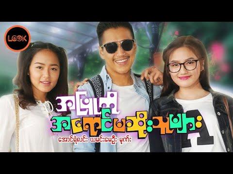 A phyu ko a yaung ma soe kya thu myar