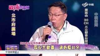 """2016瘋跨年~ 台北市長柯文哲獻唱""""憨人""""│中視新聞20151231"""