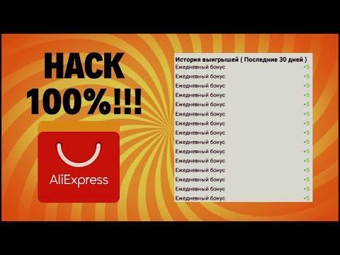 Взлом Алиэкспресс/Aliexpress|Бесплатные/Халявные монеты с помощью бага перед 11.11!