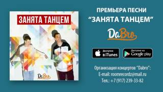 Dabro - Занята танцем (премьера песни, 2017)