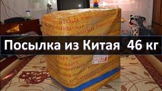 Большая посылка из Китая 46 кг. Распаковка.