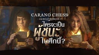 Carano Chess เกมแห่งจ้าวกลยุทธ์ ! ใครจะเป็นผู้ชนะในศึกนี้ !?