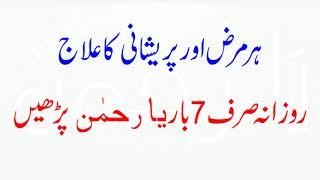 Pareshani Se Bachne Ka Wazifa Videos - Bapse com