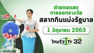 ถ่ายทอดสด การออกรางวัลสลากกินแบ่งรัฐบาล งวดวันที่ 1 มิ.ย. 2563   ThairathTV