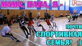 Мама, папа, я - спортивная семья! Школа, соревнования.
