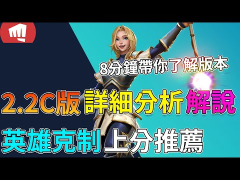 2.2C版解析|角色克制、上分英雄推薦|版本更新內容|激鬥峽谷|峽谷聯絡簿-高一仙Yixian