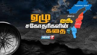 ஏழு சகோதரிகளின் கதை   History Of The Seven Sisters Of India   News7 Tamil