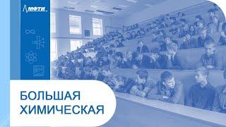 Серия неформальных лекций по физике, 09.11.20