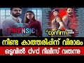 Dvd Updates|Forensic malayalam full movie Release Date confirm|🔥