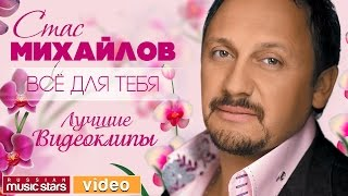 Стас МИХАЙЛОВ - НОВЫЕ И ЛУЧШИЕ ВИДЕОКЛИПЫ 2017