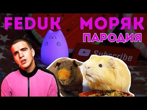 FEDUK - Моряк ПАРОДИЯ SvinkiShow