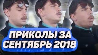 3 МИНУТЫ УГАРА I ЛУЧШИЕ ПРИКОЛЫ СЕНТЯБРЬ 2018 #1