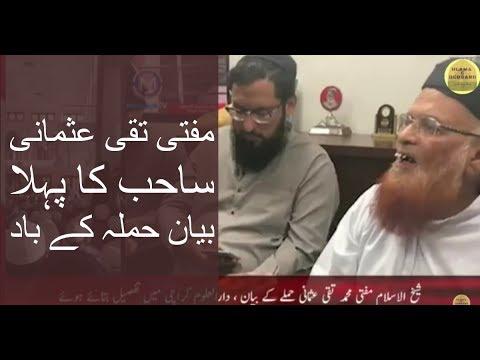 Mufti Taqi Usmani Sahab D.B. Ka Pehla Bayan After Attack - [CCTV footage of Incident]