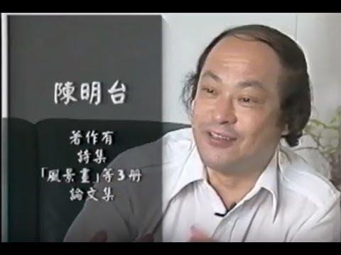 「人文臺灣-作家系列」異質的靈魂-陳明台