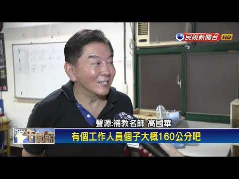 補教名師高國華控子弟兵教唆打人 擬提告-民視新聞