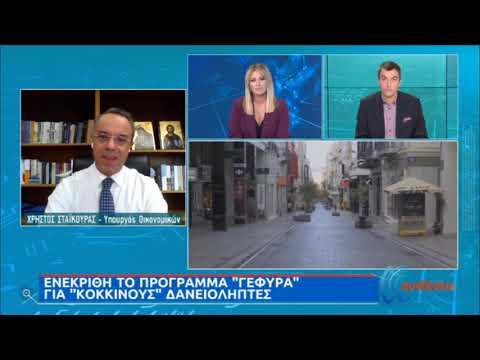 Σταϊκούρας: Την Παρασκευή το Προσχέδιο του Προϋπολογισμού με το Σχέδιο Ανάκαμψης | 16/11/20 | EΡΤ