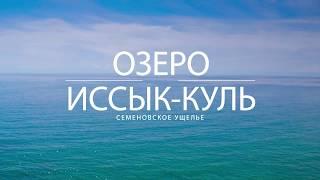 """Ролик """"Иссык-Куль"""" - Семеновское ущелье"""""""
