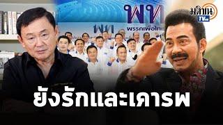 """""""ศรัณย์วุฒิ"""" ซัดเพื่อไทยอีก ยังข้องใจไม่ให้อภิปรายฯ แต่ยันเคารพ """"แม้ว""""  : Matichon TV"""