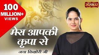 Mera Aap Ki Kripa Se  Jaya Kishori Ji