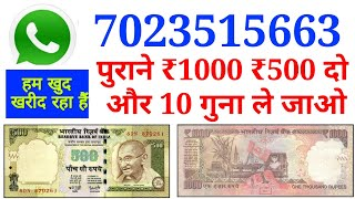 Sell ₹500 ₹1000 old note in 3 to 10 lakhs / Tractor Note Vishno devi coin / Coin master / masterji