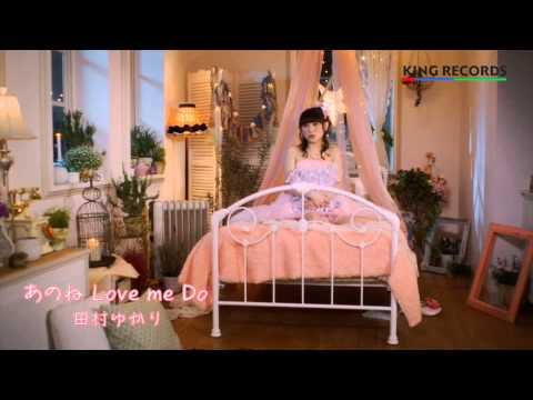 【声優動画】田村ゆかりとデート気分、「あのねLove me Do」のミュージッククリップ解禁