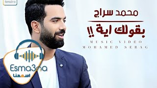 تحميل اغاني Esmanaa - Mohamed Serag - Ba2olk Eh | اسمعنا - محمد سراج - بقولك ايه MP3