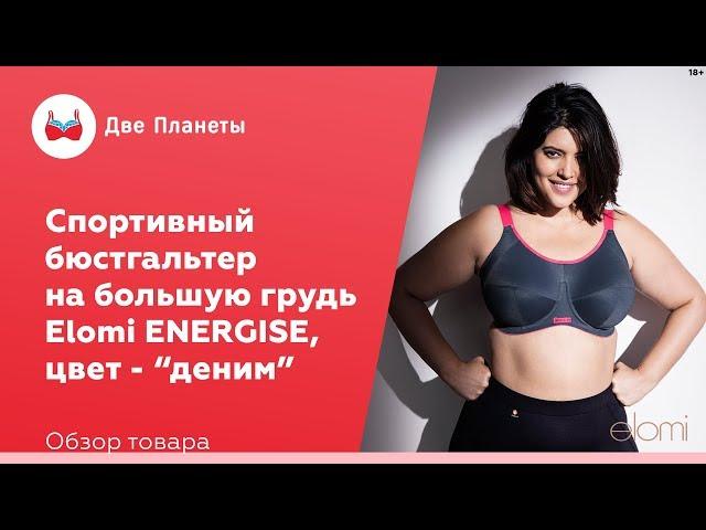 Видео Бюстгальтер ELOMI ENERGISE 8041, Деним