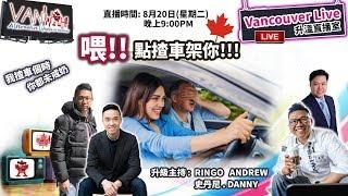 喂! 你點揸車o架! 究竟加拿大溫哥華揸車有什麼要注意? 考車實錄 | 加拿大生活分享 | 駕駛 | 考試 | 路試
